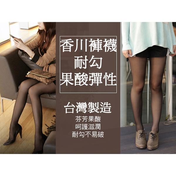 香川 耐勾果酸彈性褲襪(1雙入) 黑/膚【小三美日】