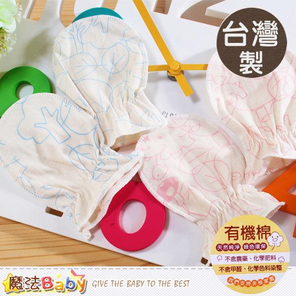台灣製有機棉嬰兒護手套(藍.粉,同色兩雙一組) 魔法Baby