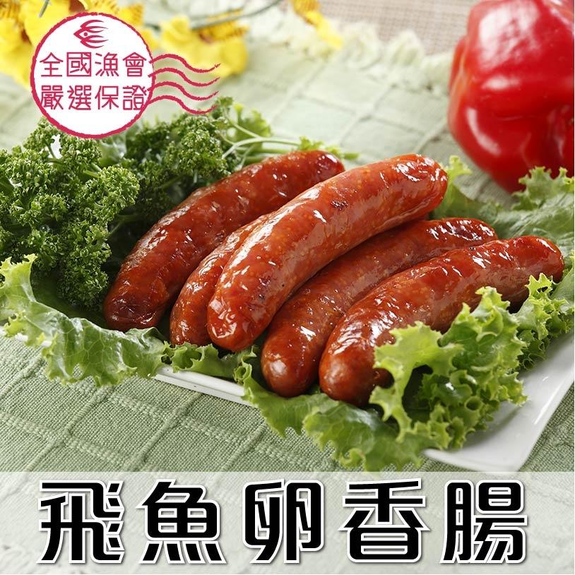 飛魚卵香腸1包(300g/包)