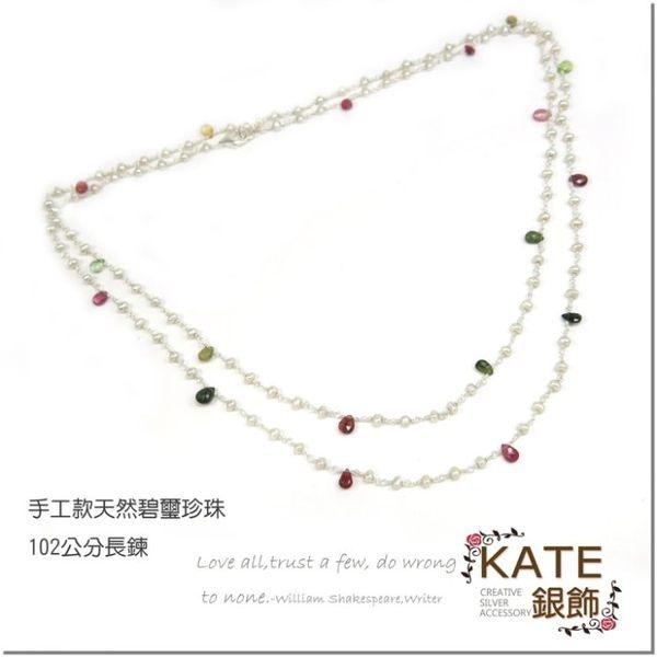 天然紅綠黃碧璽&珍珠性感長鍊香港珠寶展精品可變化雙項鍊手鍊925純銀寶石項鍊KATE銀飾