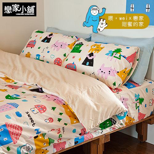 枕套/枕頭套【Sweet home甜蜜的家】喂wei聯名設計,美式信封枕套一入,戀家小舖台灣製APS000