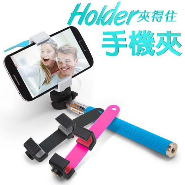 Holder 夾得住 矽膠手機夾 手機背夾 自拍手機夾 (1/4螺紋) 通用型雲台螺絲架