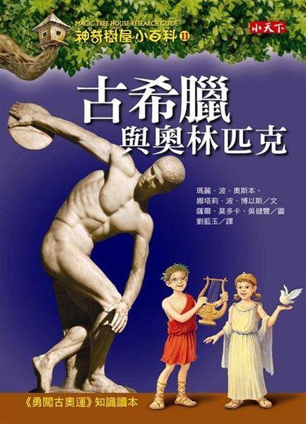 神奇樹屋小百科11:古希臘與奧林匹克