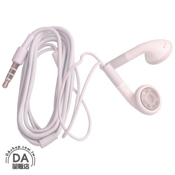 《DA量販店》iPod iPhone MP3 隨身聽 耳塞式 高品質 立體聲 耳機(28-1124)