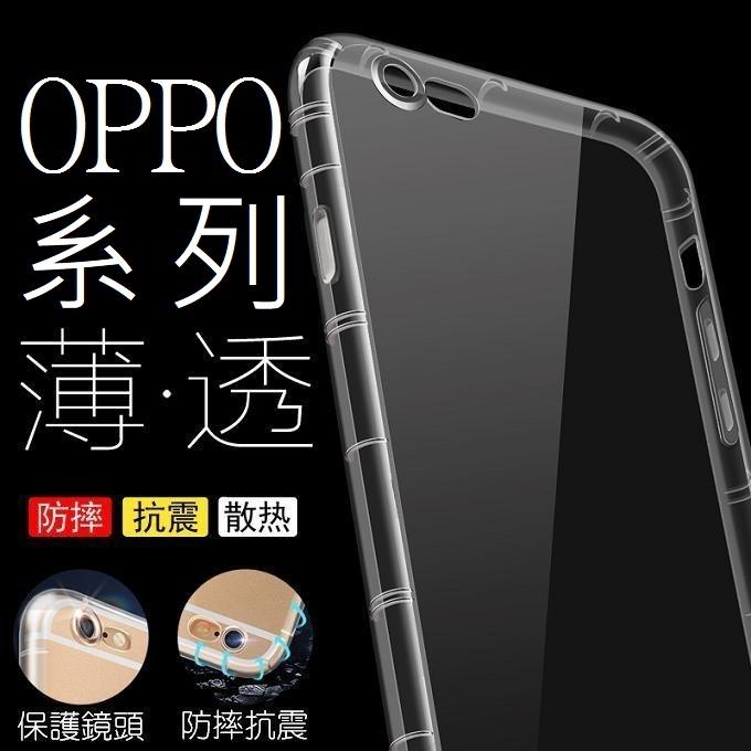 OPPO R9S PLUS空壓殼防摔氣墊氣囊耐磨矽膠TPU軟套散熱好不發黃Hebe采昇通訊