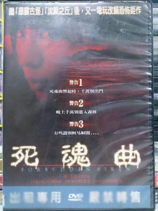 挖寶二手片-108-039-正版DVD*日片【死魂曲】阿部寬*市川由衣*西田尚美*堤幸彥