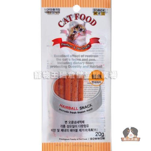 【寵物王國】韓國BOWWOW鮑爾-愛貓鮭魚點心棒20g(含化毛配方) ★新品上市★
