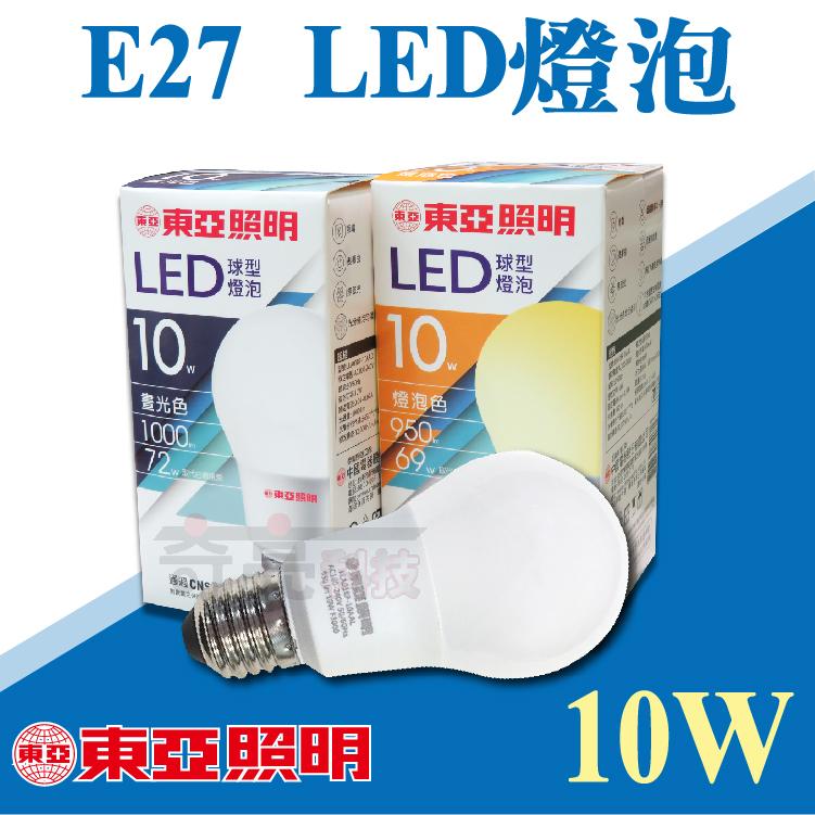 東亞10W LED燈泡 附發票 E27燈泡 省電燈泡 無紅外線紫外線【奇亮科技】批發量價