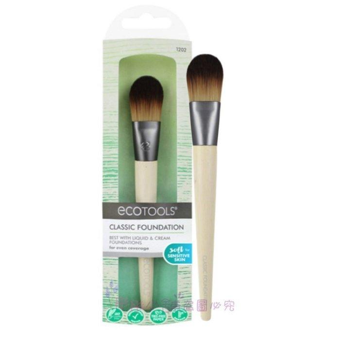 ecotools Classic Foundation 粉底刷、面膜刷 原廠型號1202 美國品牌 環保品 【彤彤小舖】