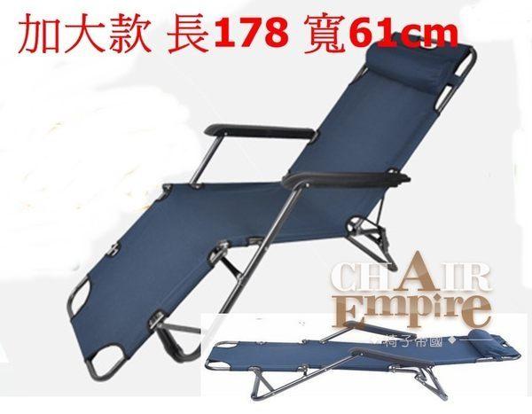 Chair Empire品質實在加長型178cm三段式摺疊躺椅午休椅休閒椅折疊躺椅躺床