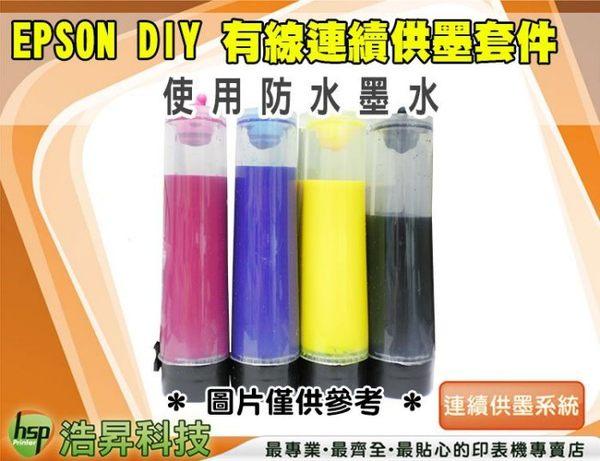 EPSON 188 T188防水連續供墨DIY套件組贈100cc墨水WF-3621 7111 7611