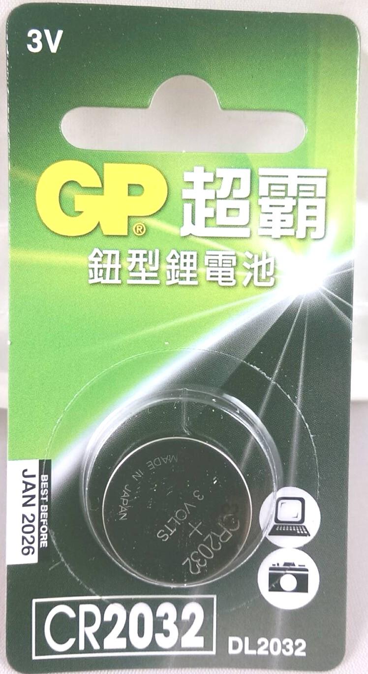 GP超霸 CR2032 硬幣式鋰電池 【1入/片】