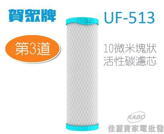【佳麗寶】-賀眾牌10微米塊狀活性碳濾芯(第3道)UF-513
