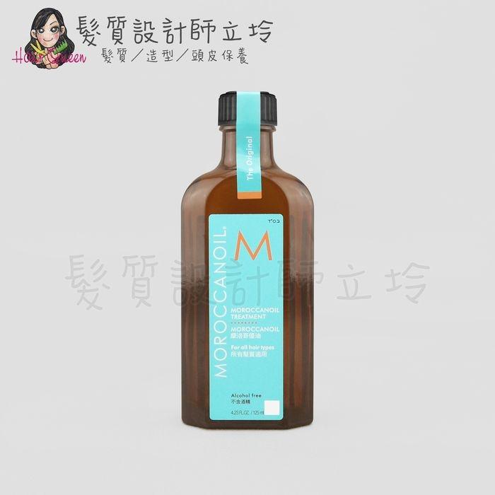 立坽『免沖洗護髮』歐娜國際公司貨 Moroccanoil 摩洛哥優油125ml oil HH08 HH02