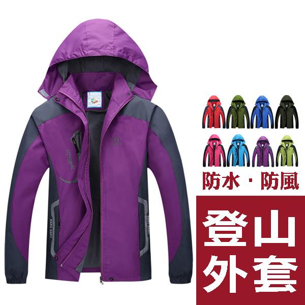 現貨情侶款防潑水登山外套風衣雨衣防水外套休閒外套登山外套