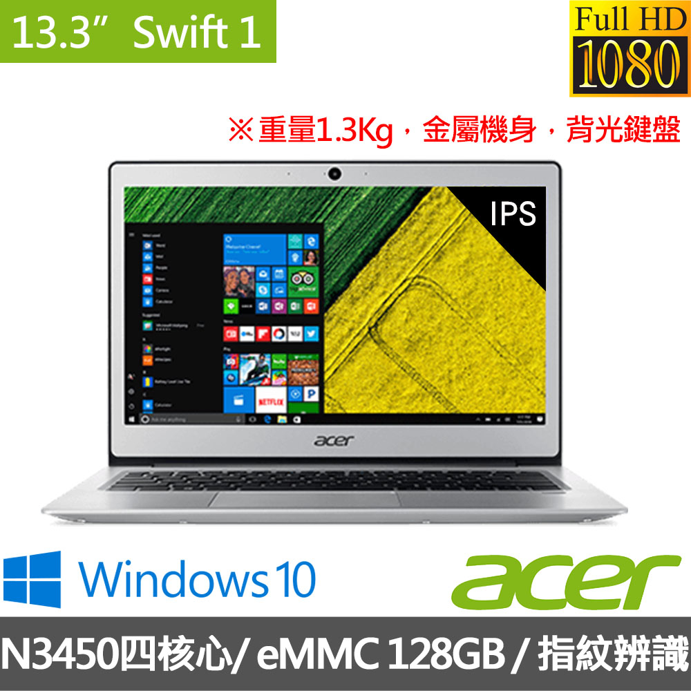 【Acer】 Swift 1 SF113-31-C035 13.3吋Intel四核SSD效能Win10輕薄時尚筆電 (銀)