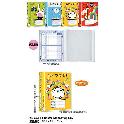 可愛學習檔案資料簿/20頁CK-1002(31*24*1.7cm)【愛買】