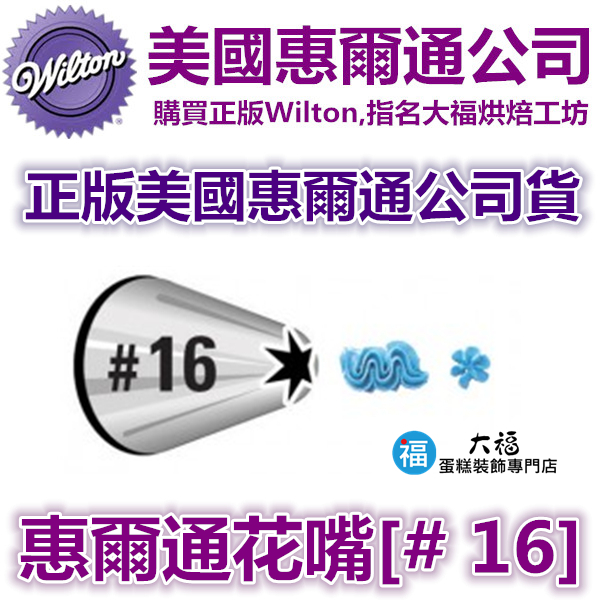 Wilton惠爾通花嘴16可搭食用色素筆12色色膏蛋白粉泰勒粉翻糖蛋糕糖霜擠花裱花花剪花釘餅乾模