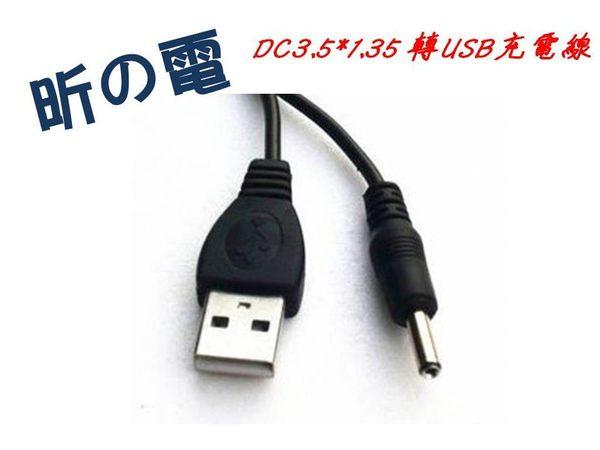 DC3.5 USB轉接線 圓孔 音箱 移動電源 平板 usb 充電線