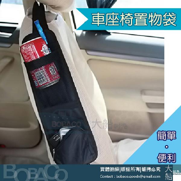 【大船回港】車座椅置物袋