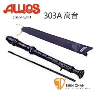 aulos直笛 ▻ (日本製造)AULOS 303A直笛303A-E 高音直笛/英式直笛 附贈長笛套、長笛通條
