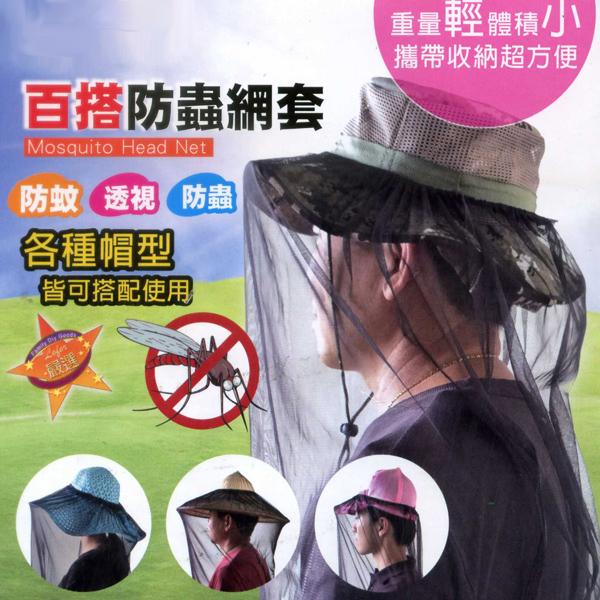 百搭防蟲網套(1入) / 防護帽網 / 防蚊蟲帽網 / 防蚊網 / 防蚊套
