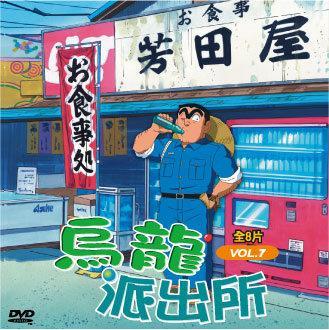 新動國際【烏龍派出所 7】DVD動畫卡通便利包29元