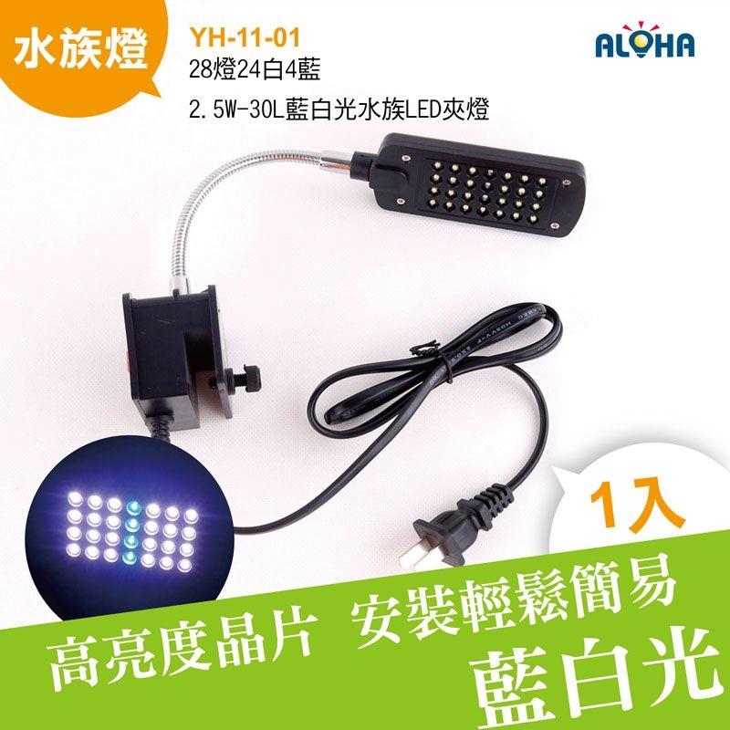 LED水族燈跨燈28燈24白4藍-2.5W-30L藍白光水族LED夾燈YH-11-01