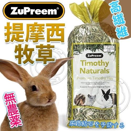【培菓幸福寵物專營店】美國ZuPreem路比爾》提摩西牧草-14oz/397g