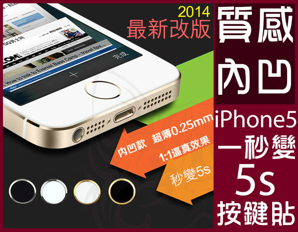 Apple iPhone 5變5S內凹HOME鍵貼A-APL-H06內凹款按鍵貼返回鍵貼
