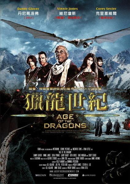 獵龍世紀 DVD  (購潮8)
