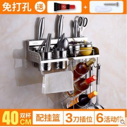 304不銹鋼置物架刀架收納角架免打孔廚房調味架壁掛40雙杯掛藍