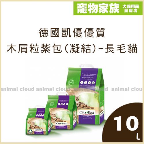 寵物家族-4包優惠組-凱優優質木屑粒紫包凝結-長毛貓10L