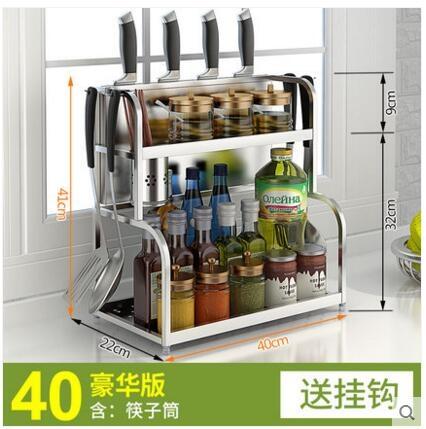 304不銹鋼廚房置物架落地刀架(40厘米2層 筷子筒)