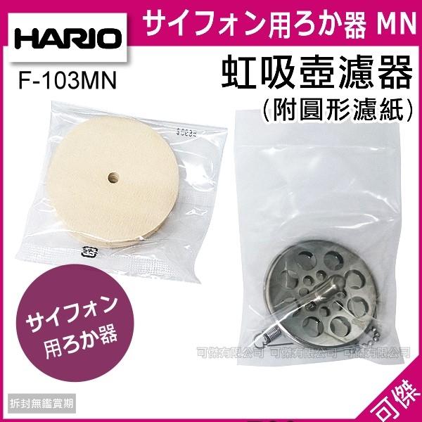 可傑日本HARIO F-103MN虹吸壺濾器附圓形濾紙50枚咖啡濾器濾網適用NCA-3 MCA-3等