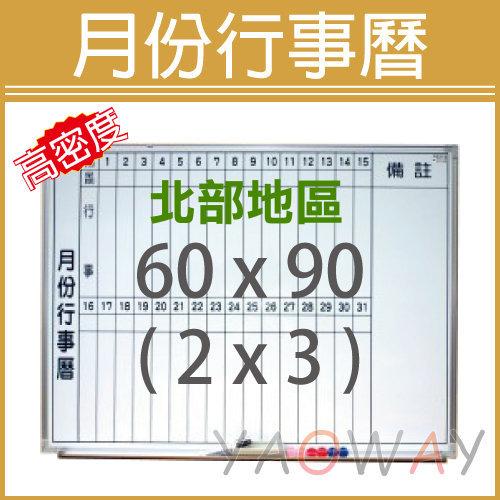 耀偉高密度行事曆白板90*60 3x2尺僅配送台北地區
