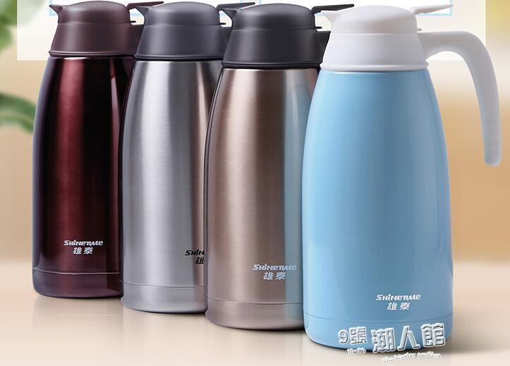 大容量真空保溫壺熱水瓶茶壺家用暖壺保溫瓶2L不銹鋼保溫水壺9號潮人館
