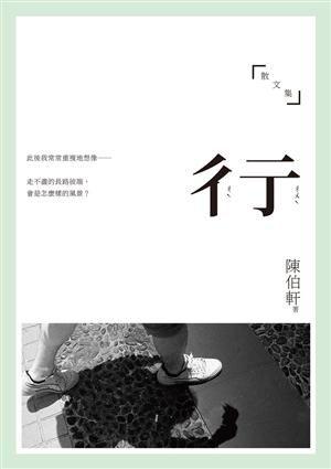 彳亍陳伯軒散文集
