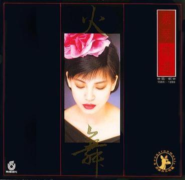 蔡琴火舞CD音樂影片購
