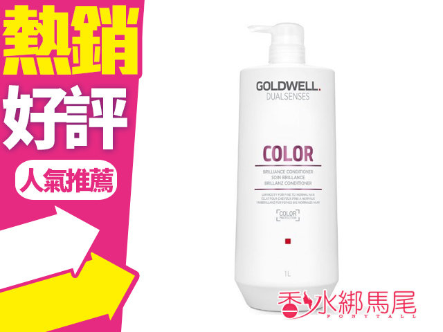 GOLDWELL歌薇光感護髮乳髮膜1000ml護色國外最新包裝香水綁馬尾