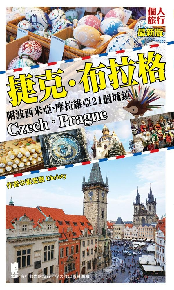 捷克布拉格最新版:附波西米亞摩拉維亞21個城鎮