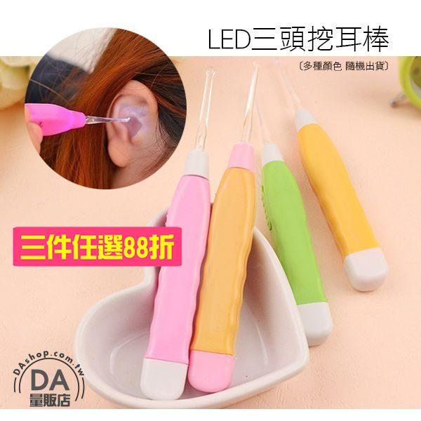 《居家任選4件88折》超值1 3組裝 照明 LED 挖耳器 耳勺 耳扒 發光挖耳棒 挖耳棒 掏耳器(22-516)