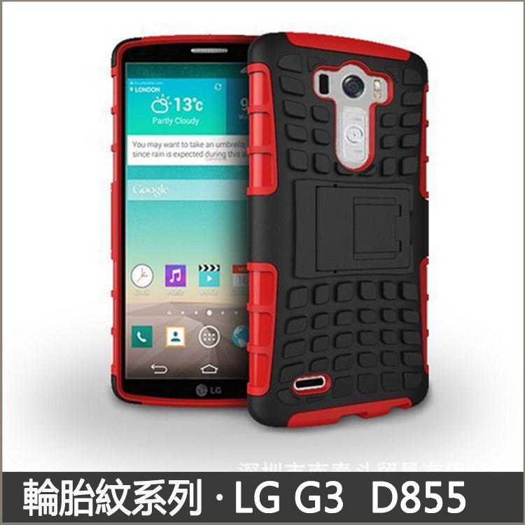 輪胎紋系列LG G3保護套懶人支架D855 G3手機殼手機套LG G3保護殼矽膠套硬殼外殼防滑防摔