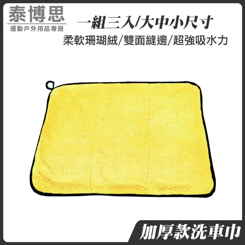 【泰博思】加厚款洗車巾 車用 清潔 毛巾 擦車布 雙面珊瑚絨 吸水強【G0079】