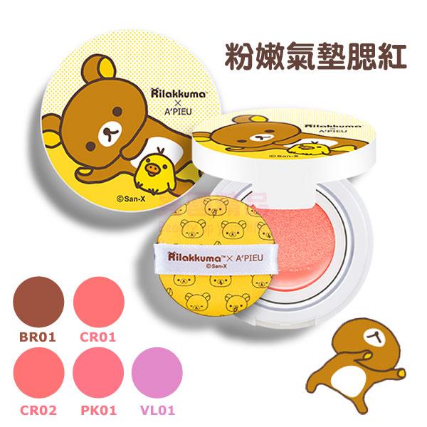 韓國A'Pieu x Rilakkuma拉拉熊粉嫩氣墊腮紅10g懶熊限量聯名款特價beauty pie