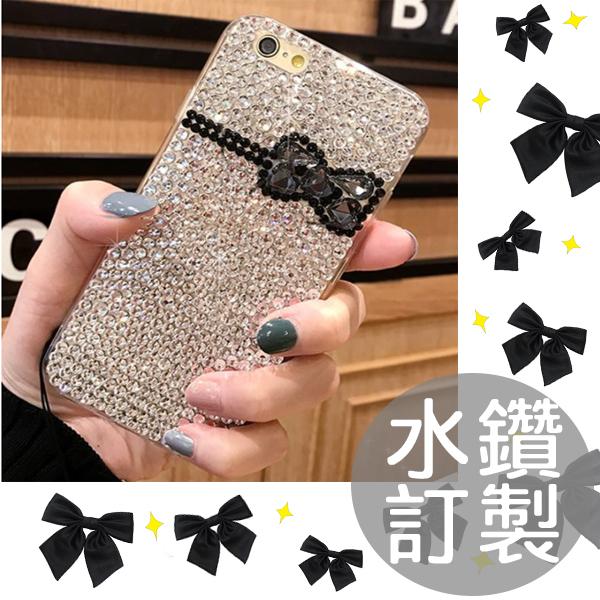 iPhone7 i6s i6 4.7 Plus 5.5 SE 5S黑白滿鑽蝴蝶結手機殼水鑽殼保護殼硬殼訂做殼客製手機殼