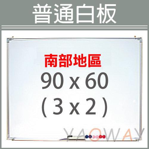 耀偉普通白板90*60 3x2尺僅配送南部地區