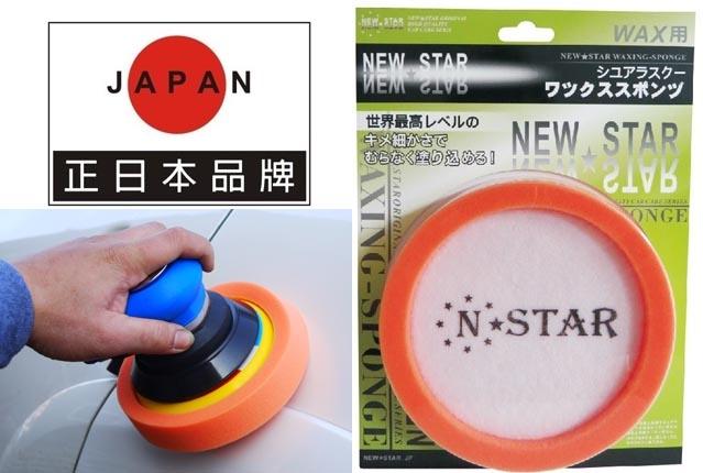 日本原裝N-STAR氣動式打蠟機專用海綿凹槽式打蠟海綿氣動式海綿包覆式打蠟海綿魔鬼氈海綿