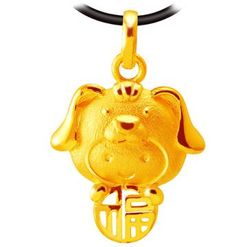 甜蜜約定金飾-福氣十二生肖狗-黃金墜子 生肖金飾 招財 開運