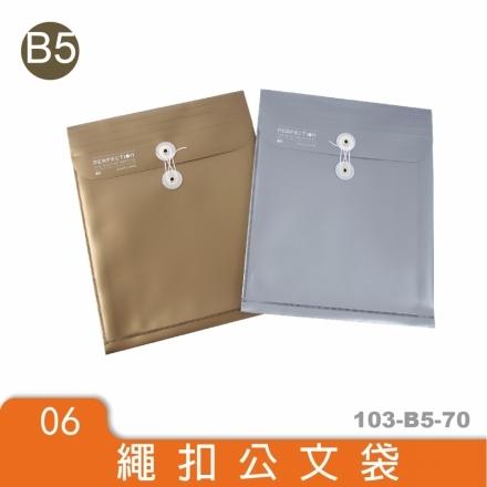 無瑕系列B5 直式繩扣公文袋(103-B5-70) 文件資料夾 文書 辦公文件冊收納 三田文具 DATABANK
